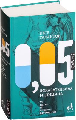 Книга АСТ 0.05. Доказательная медицина от магии до поисков бессмертия