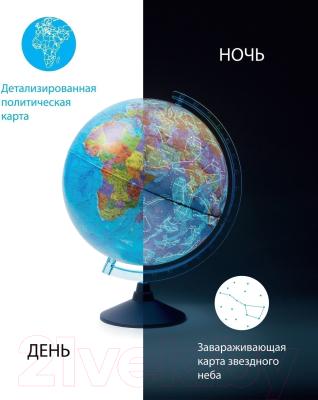 Глобус Globen День и ночь Классик Евро с подсветкой / Ке012500278