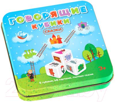 Развивающий игровой набор Десятое королевство Говорящие кубики. Сказки / 03551