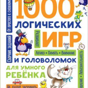 Книга АСТ 1000 логических игр и головоломок
