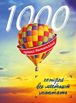Книга Эксмо 1000 лучших впечатлений