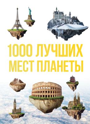Книга Эксмо 1000 лучших мест планеты