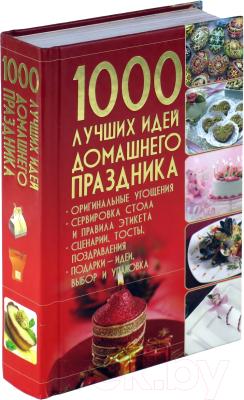 Книга Харвест 1000 лучших идей домашнего праздника