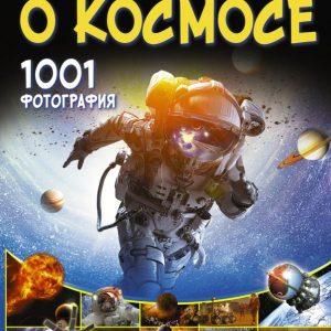 Энциклопедия АСТ Большая книга о космосе. 1001 фотография