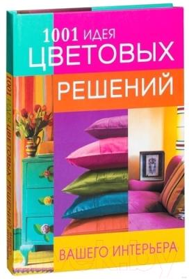 Книга Харвест 1001 идея цветовых решений вашего интерьера