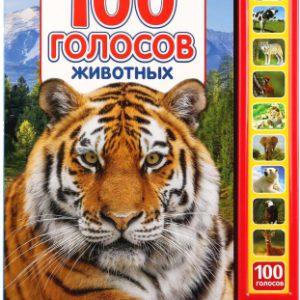 Музыкальная книга Умка 100 голосов животных / 9785506027829