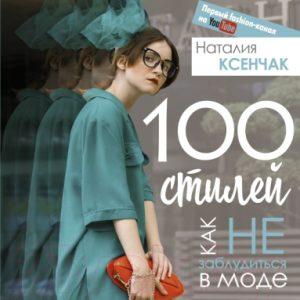 Книга АСТ 100 стилей. Как не заблудиться в моде