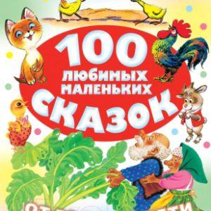 Книга АСТ 100 любимых маленьких сказок