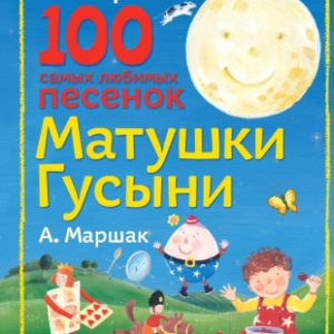 Книга АСТ 100 самых любимых песенок Матушки Гусыни