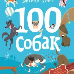 Книга АСТ 100 собак