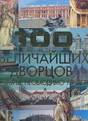 Энциклопедия АСТ 100 величайших дворцов которые необходимо увидеть