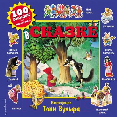 Развивающая книга Эксмо 100 окошек для малышей. В сказке