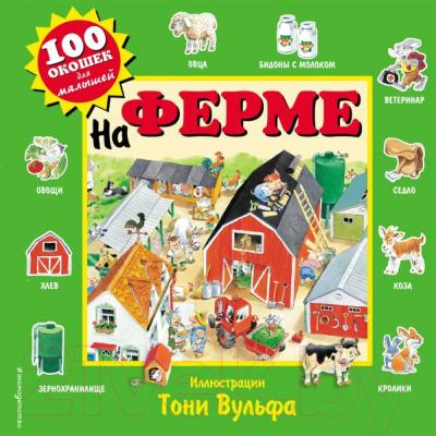 Развивающая книга Эксмо 100 окошек для малышей. На ферме