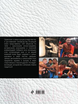 Энциклопедия Эксмо 100 легендарных боксеров
