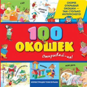 Развивающая книга Эксмо 100 окошек. Открывай-ка!