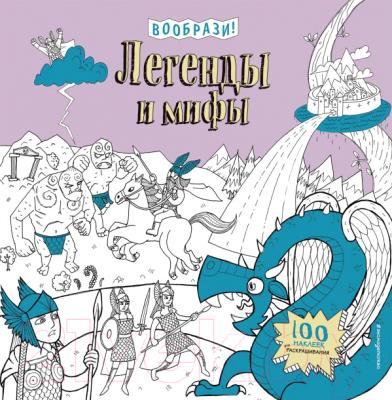 Раскраска Эксмо Легенды и мифы. 100 наклеек для раскрашивания