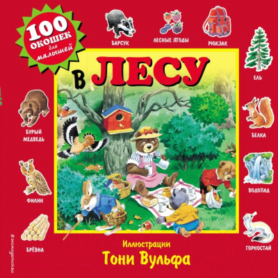 Развивающая книга Эксмо 100 окошек для малышей. В лесу