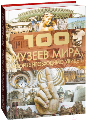 Книга Харвест 100 музеев мира