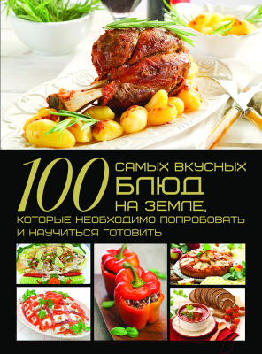 Книга Харвест 100 самых вкусных блюд на Земле