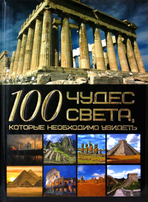 Книга Харвест 100 чудес света