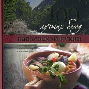 Книга Харвест 100 лучших блюд кавказской кухни