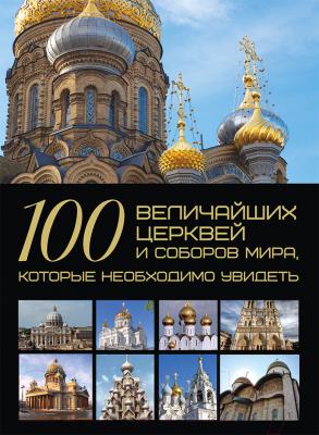 Книга Харвест 100 величайших церквей и соборов мира