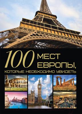 Книга Харвест 100 мест Европы