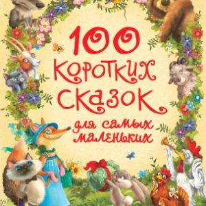 Книга Росмэн 100 коротких сказок для самых маленьких