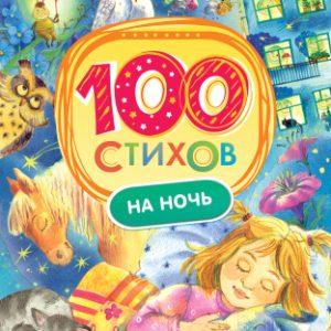 Книга Росмэн 100 стихов на ночь