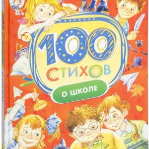 Книга Росмэн 100 стихов о школе