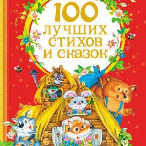 Книга Росмэн 100 лучших стихов и сказок