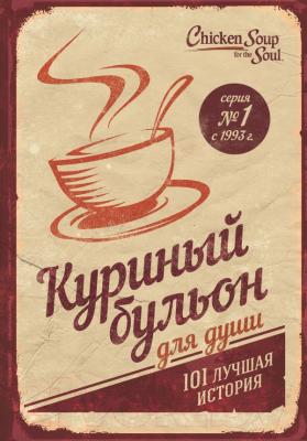 Книга Эксмо Куриный бульон для души: 101 лучшая история