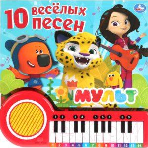 Музыкальная книга Умка 10 песенок о дружбе. Книга-пианино с 23 клавишами и песенками