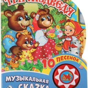 Музыкальная книга Умка 10 песенок. Три медведя