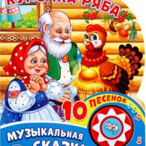 Музыкальная книга Умка 10 песенок. Курочка Ряба