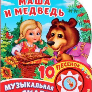 Музыкальная книга Умка 10 песенок. Маша и медведь