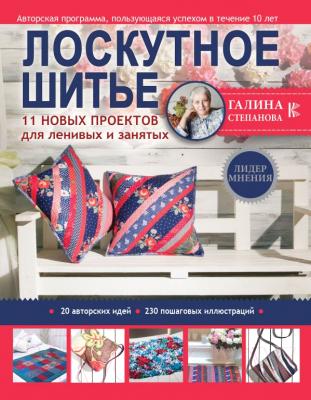 Книга АСТ Лоскутное шитье. 11 новых проектов для ленивых и занятых