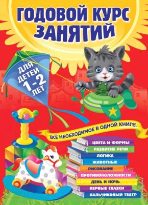 Развивающая книга Эксмо Годовой курс занятий. Для детей 1-2 лет