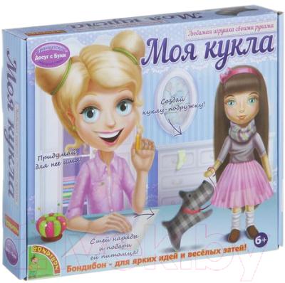 Набор для творчества Bondibon Моя кукла. Любимая игрушка своими руками - Брюнетка / ВВ1409