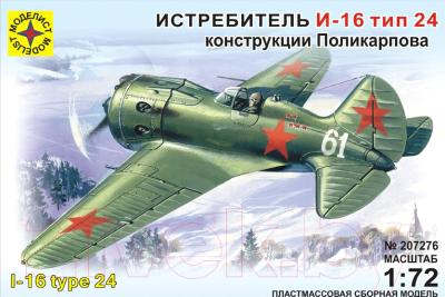 Сборная модель Моделист Истребитель И-16 тип 24 1:72 / 207276