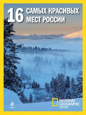 Книга Эксмо 16 самых красивых мест России