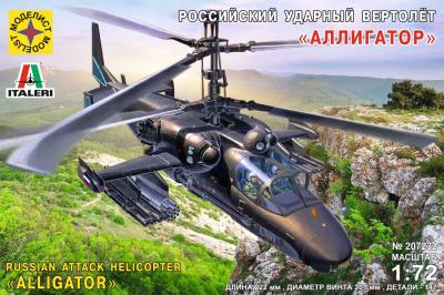 Сборная модель Моделист Российский ударный вертолет Аллигатор 1:72 / 207232