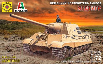 Сборная модель Моделист Немецкий истребитель танков Ягдтигр 1:72 / 307239