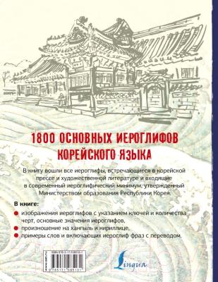 Учебное пособие АСТ 1800 основных иероглифов корейского языка