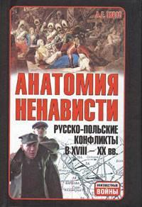 Книга Харвест Анатомия ненависти. Русско-польские конфликты в 18-20 веках