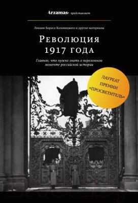Книга Эксмо Революция 1917 года