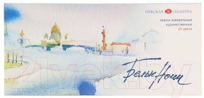 Акварельные краски Белые ночи 1941061