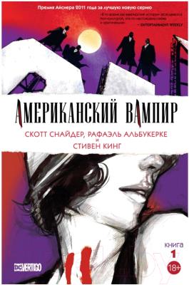 Книга Азбука Американский вампир. Книга 1. Графический роман