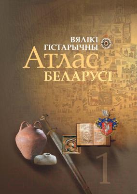 Атлас Белкартография Беларусь. Вялікі Гістарычны. Том 1