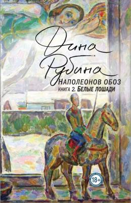 Книга Эксмо Наполеонов обоз. Белые лошади. Книга 1